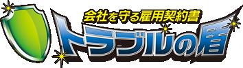 雇用契約書のテンプレート販売【トラブルの盾】